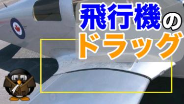 飛行機のドラッグについて【航空機に働く4つの力】