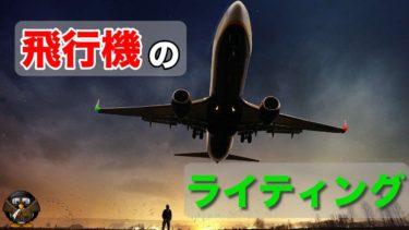 飛行機の翼の赤・緑・白色ライトの意味を知っていますか?