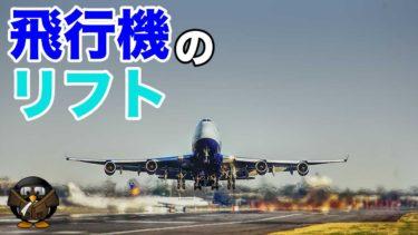飛行機のリフトについて【航空機に働く4つの力】