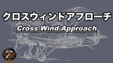 【飛行機の横風着陸】クロスウィンドアプローチ