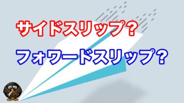 【飛行機の着陸】サイドスリップとフォワードスリップについて