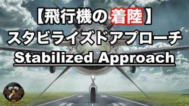 【飛行機の着陸】スタビライズドアプローチって何?