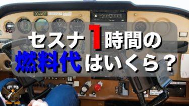 飛行機の燃料の値段の調べ方知ってる?セスナ1時間の燃料費は?
