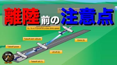パイロットが飛行機の離陸前に意識する事【テイクオフ】