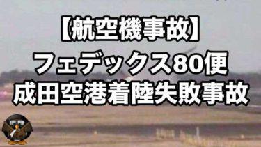 【航空機事故】フェデックス80便着陸失敗事故