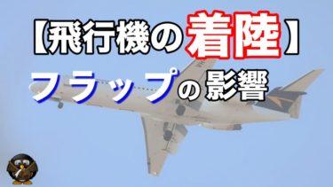 【飛行機の着陸】フラップがランディングに与える影響