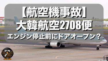 【航空機事故】大韓航空2708便エンジン火災事故