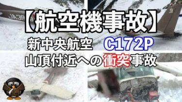 【航空機事故】新中央航空:山頂付近への激突(JA3989)