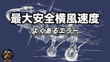 【飛行機の着陸】最大安全横風速度でのアプローチ・着陸