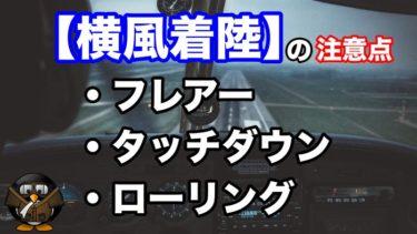 【飛行機の着陸】横風でのフレアー、タッチダウン、ローリング