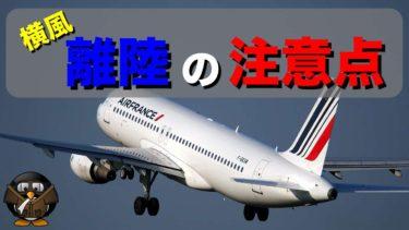 【飛行機の離陸】横風離陸の注意点とパイロットが良くするミス