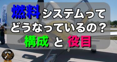 飛行機の燃料システムの構成はどうなっているの?パーツの役目は?