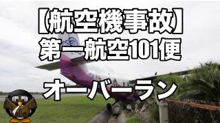 【航空機事故】第一航空101便着陸失敗事故