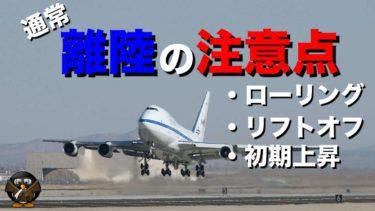 【飛行機の離陸】通常離陸の注意点とパイロットが良くするミス