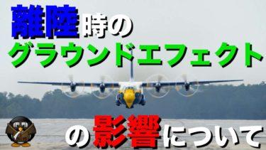 飛行機の離陸とグラウンドエフェクトの影響