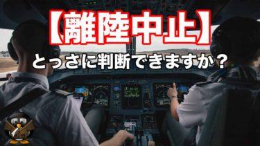 飛行機の離陸中止:Rejected Takeoffについて