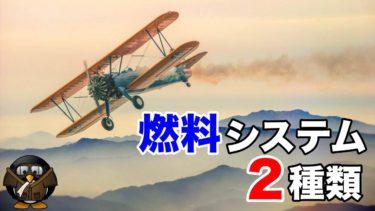 飛行機の燃料システムは大きく2種類に分けられる!