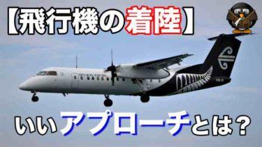 【飛行機の着陸】ノーマルアプローチとランディング
