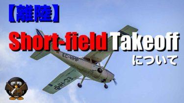 【飛行機の離陸】ショートフィールドテイクオフとその注意点