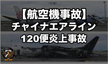 【航空機事故】チャイナエアライン120便炎上事故