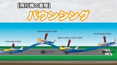 【飛行機の着陸】バウンシングとは?