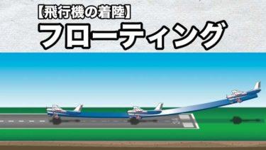 【飛行機の着陸】フローティングとは?