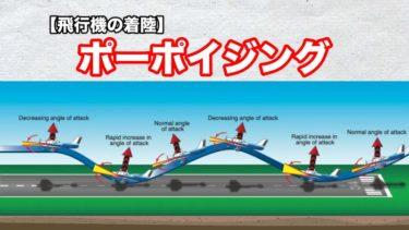 【飛行機の着陸】ポーポイジング(ポーポイズ)とは?