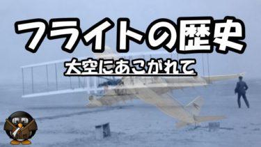 【フライトの歴史】気球から動力付き航空機の発明までの軌跡