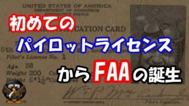 【フライトの歴史】初めてのパイロットライセンスからFAAの誕生